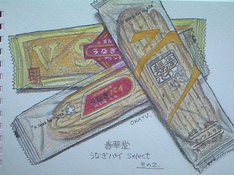 うなぎパイ2.JPG