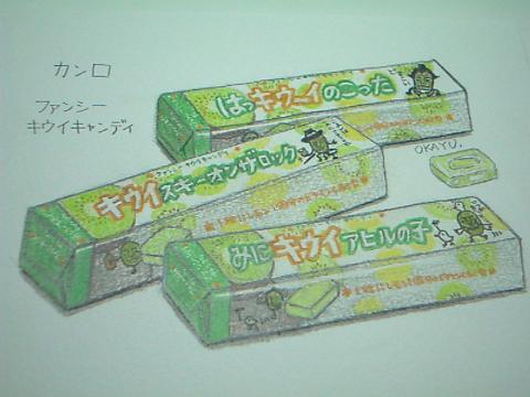 カンロ1.JPG