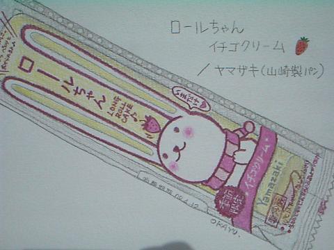 ロールちゃん いちご.JPG