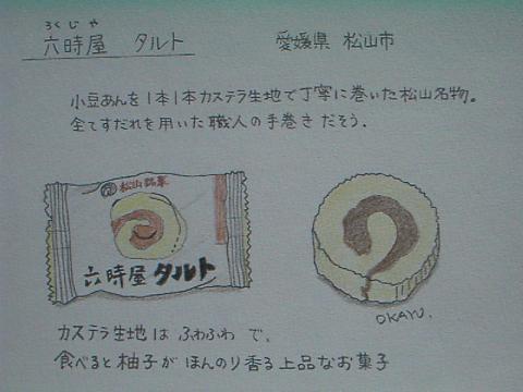 六時屋タルト.JPG
