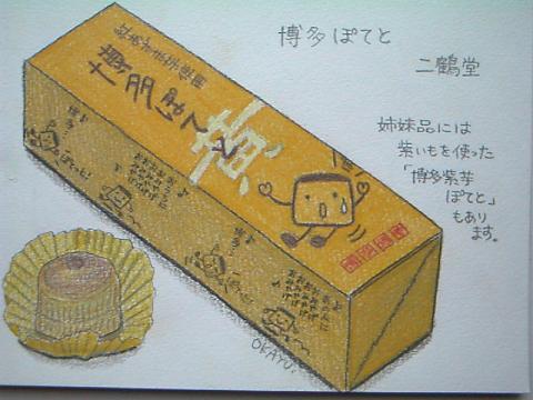 博多ポテト.JPG