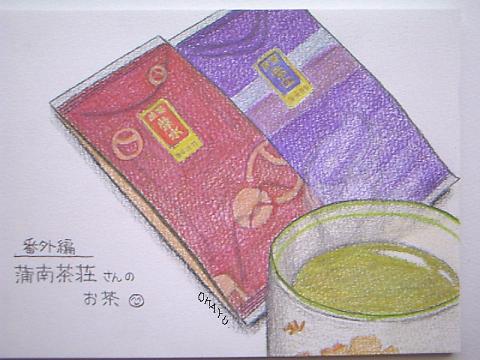蒲南茶荘.JPG