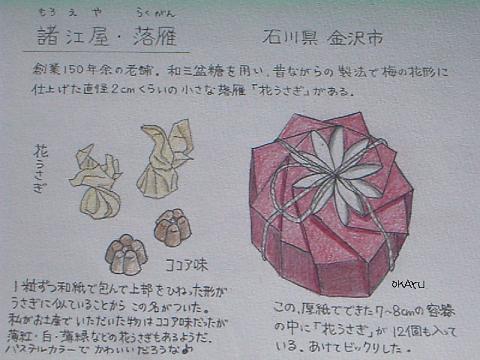 諸江屋 落雁.JPG