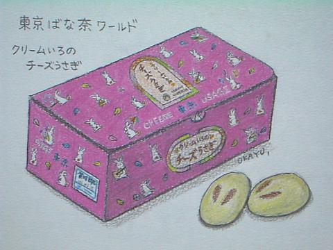 クリームチーズうさぎ.JPG