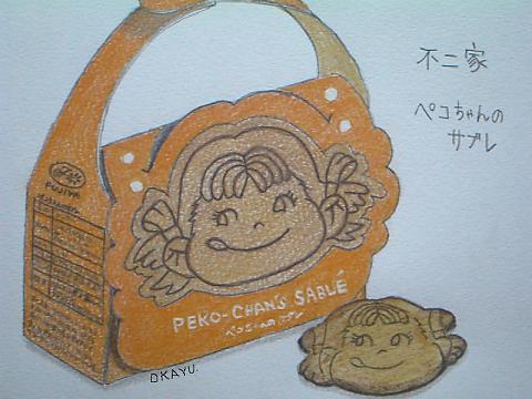 ペコちゃんサブレ.JPG